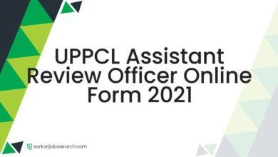 UPPCL Assistant Review Officer Online Form 2021